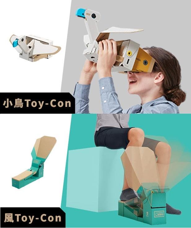 Nintendo Labo Toy-Con 04:VR 配件 Kit2(小鳥/風)