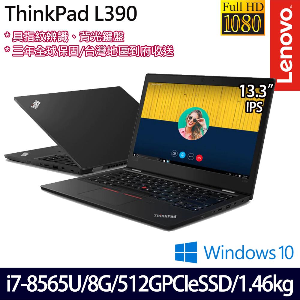《Lenovo 聯想》L390 20NRCTO3WW(13.3吋FHD/i7-8565U/8G/512GB PCIeSSD/Win10/三年全球保)