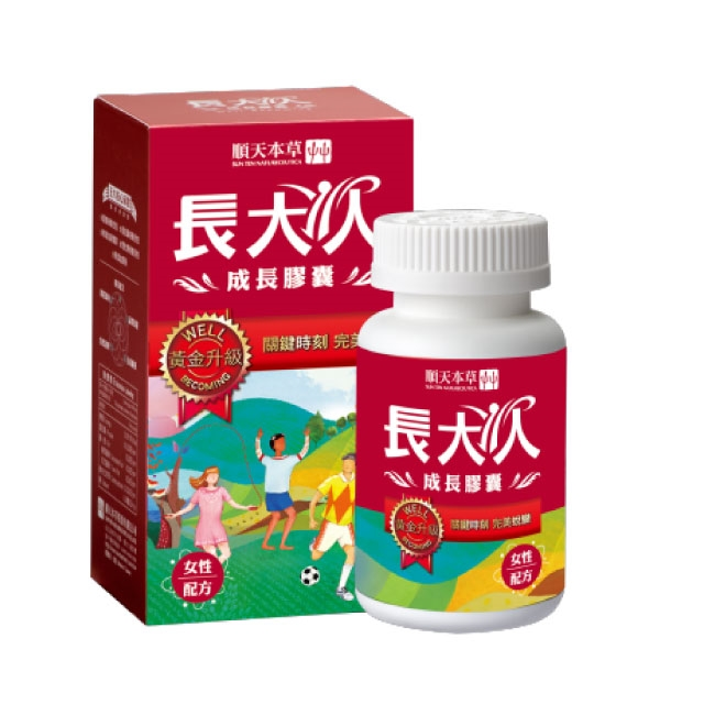 【順天本草】長大人成長膠囊黃金版-女方60顆 / 盒x3盒 加贈長大人精華飲4瓶
