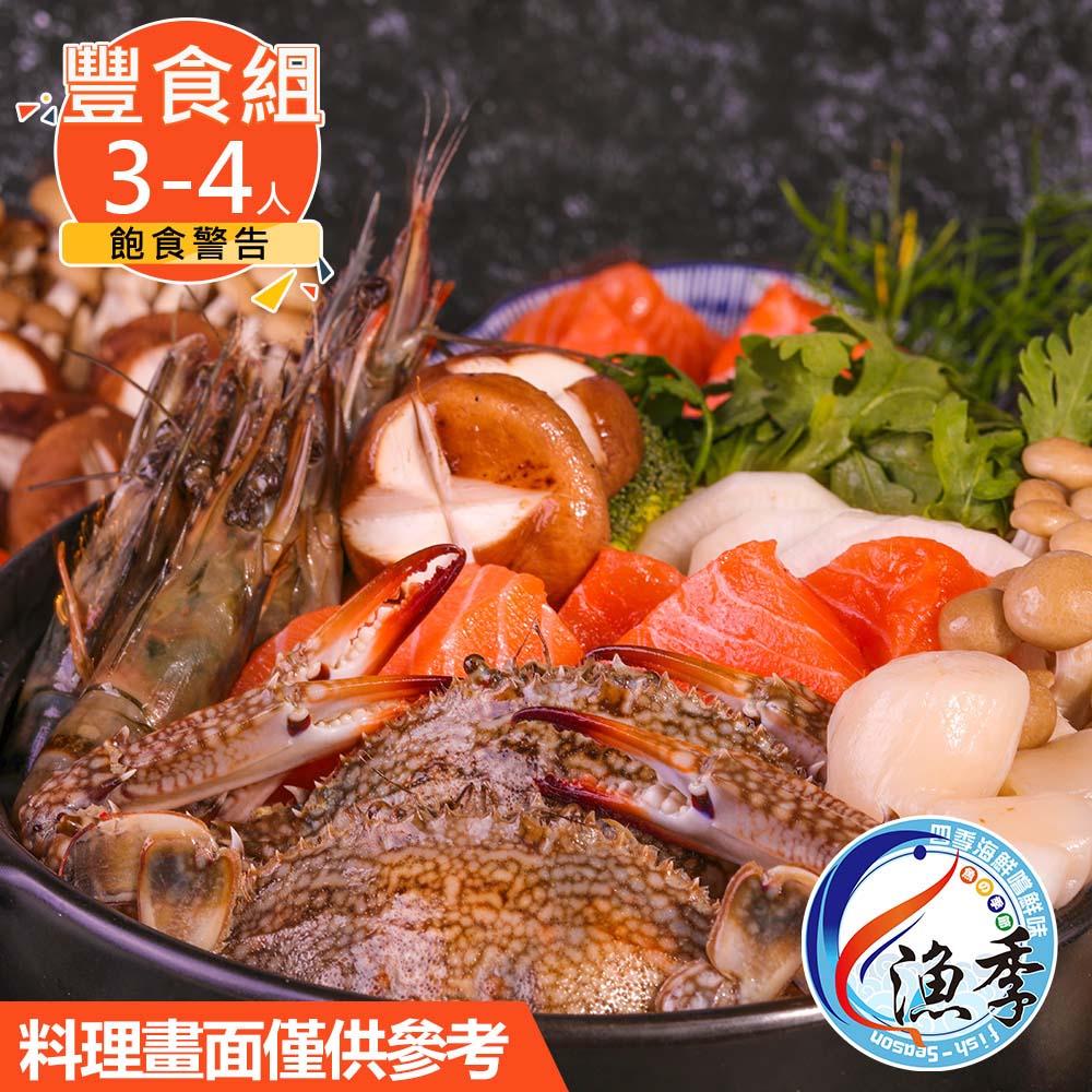 【漁季】日本北海道石狩海鮮鍋(3-4人1.38KG)