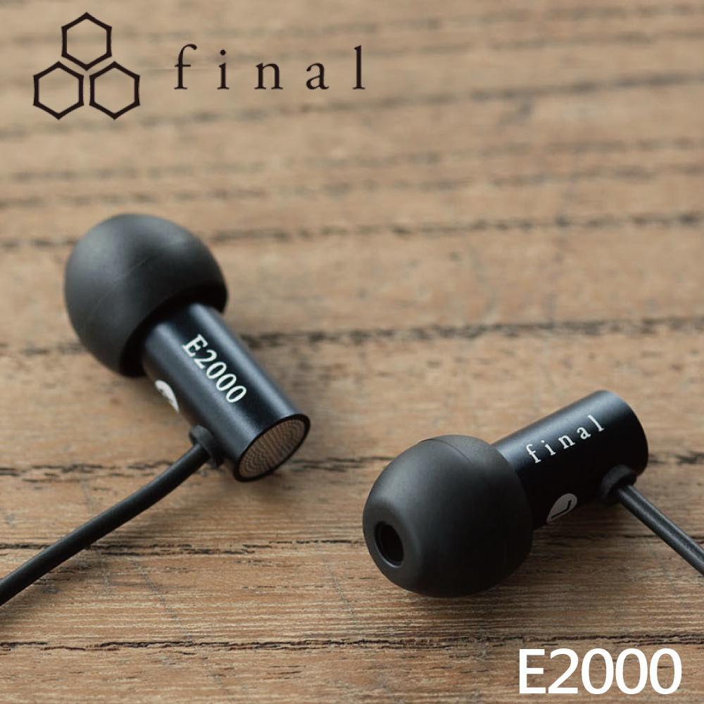 日本 Final E2000 耳道式耳機