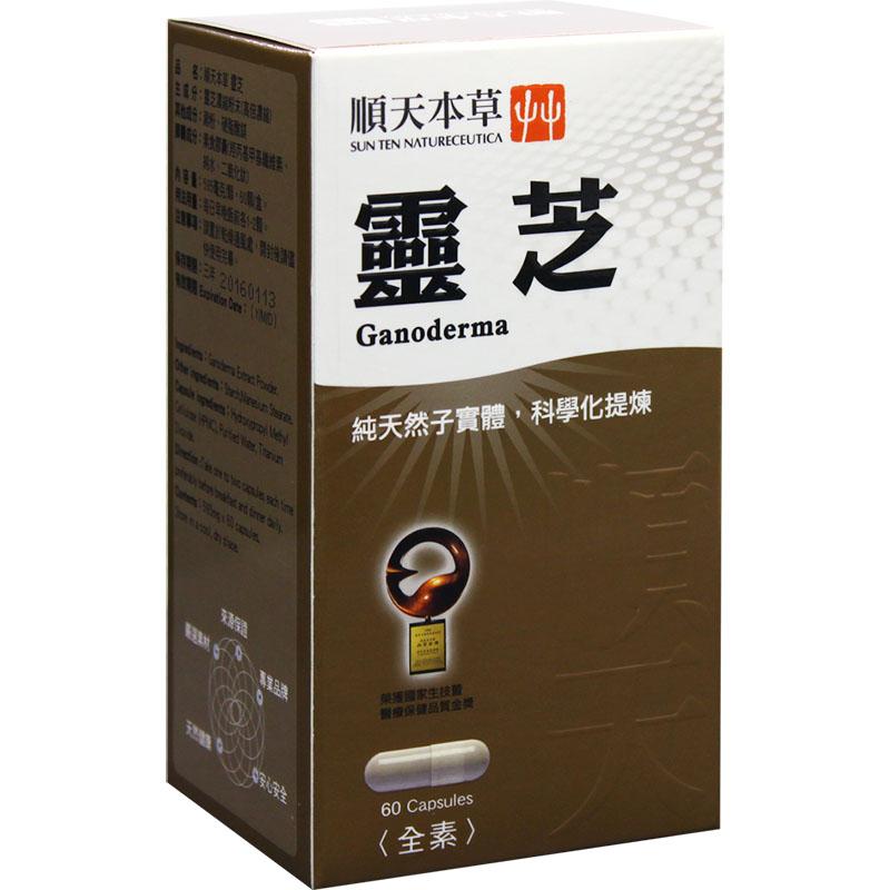 【順天本草】靈芝子實體膠囊 60顆/盒