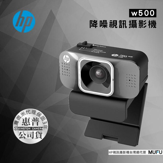 【贈桌上型章魚腳架】 HP惠普 降噪視訊攝影機 w500 公司貨 1080P 智能降噪功能不受環境噪音影響
