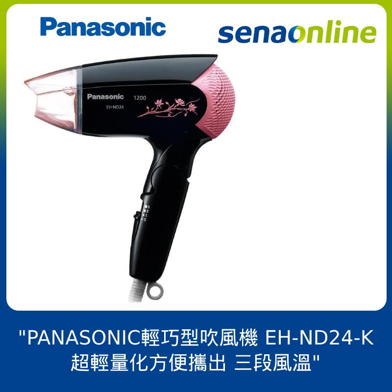 Panasonic 輕巧型吹風機 EH-ND24-K