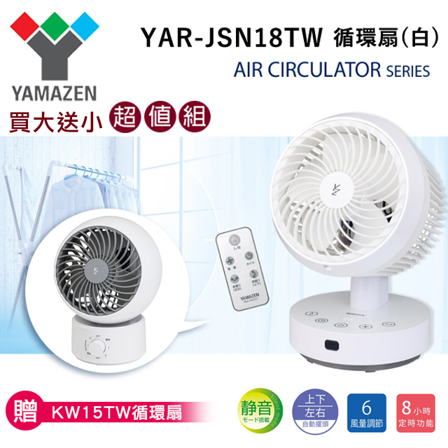 贈KW15循環扇【日本YAMAZEN】YAR-JSN18TW 循環扇 (白) 空氣循環扇 公司貨 電扇 循環扇 電風扇 公司貨 保固一年
