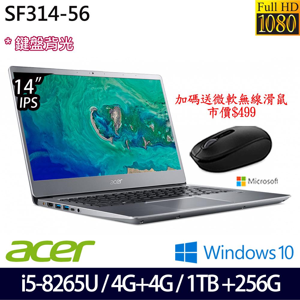 【全面升級】《Acer 宏碁》SF314-56-592L(14吋FHD/i5-8265U/4G+4G/1T+256G/Win10/兩年保)