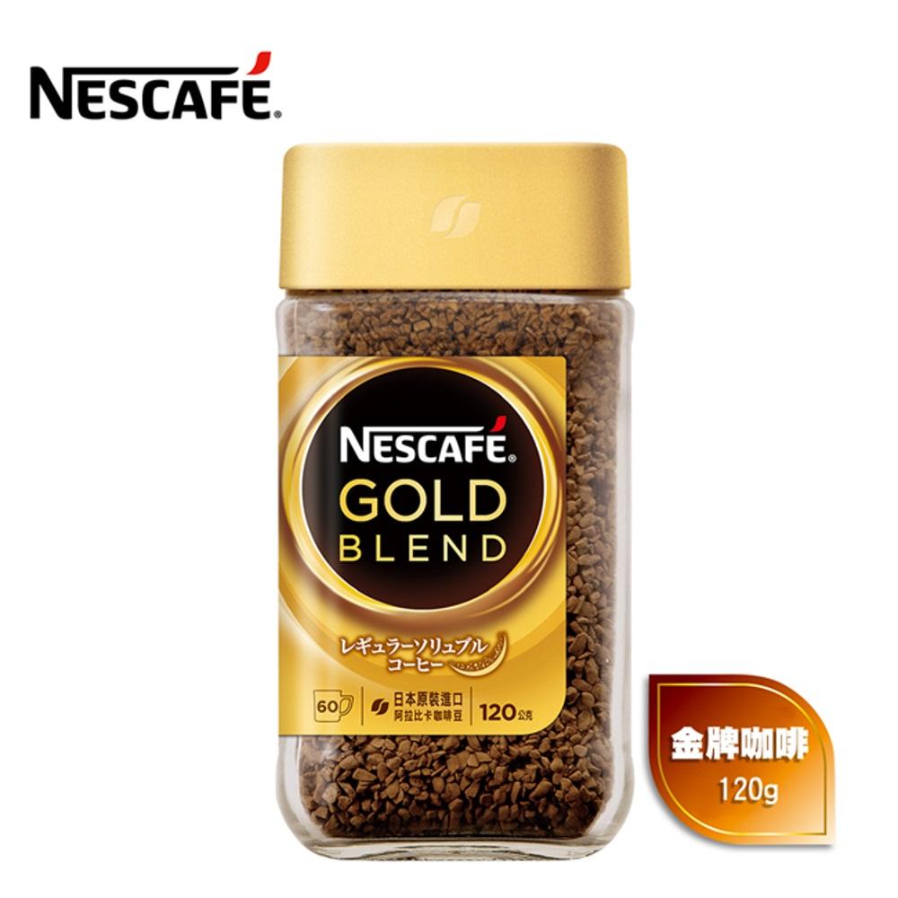 【雀巢 Nestle】雀巢金牌咖啡罐裝120g+金牌咖啡30g