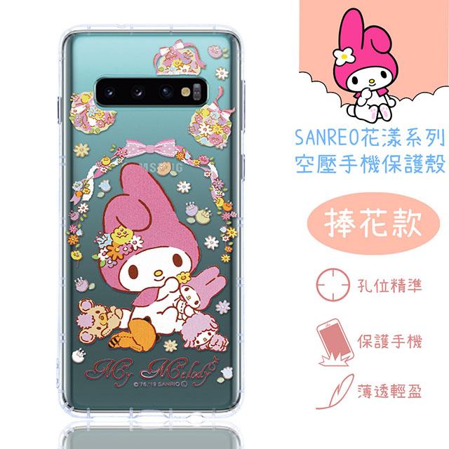 【美樂蒂】三星 Samsung Galaxy S10 (6.1吋) 花漾系列 氣墊空壓 手機殼(捧花)