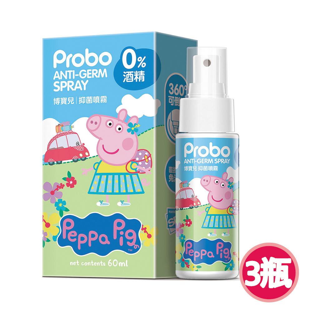 【快潔適】博寶兒抑菌噴霧 60ml-佩佩豬 3瓶組