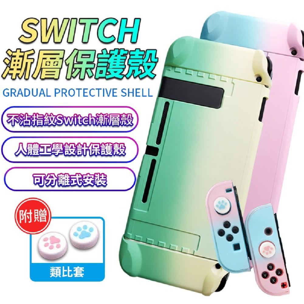 FJ 漸層雙色Switch水晶硬保護殼 漸層粉