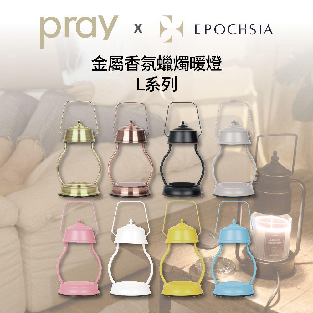 EPOCHSIA x PRAY 守夜人金屬香氛蠟燭暖燈 (大) L系列 冰雪白