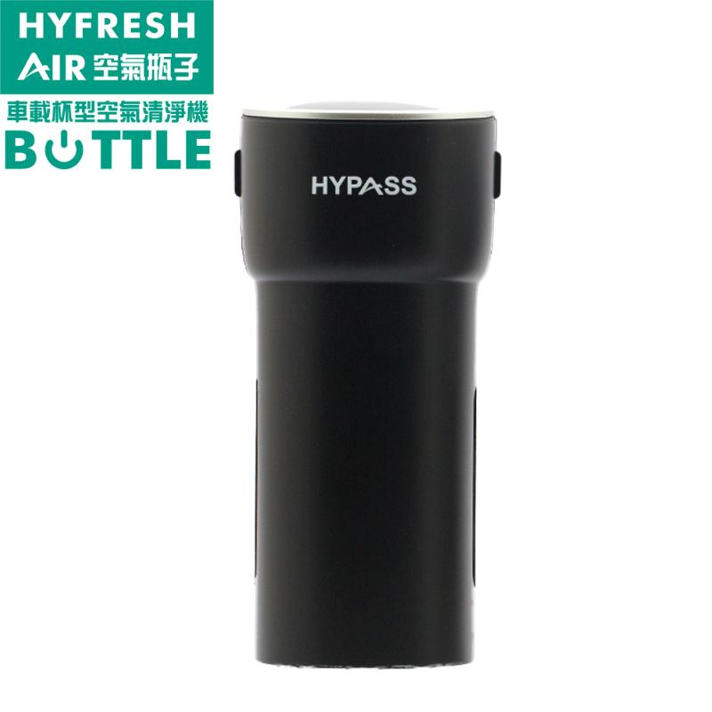 HYPASS 第二代空氣瓶子車用空氣清淨機