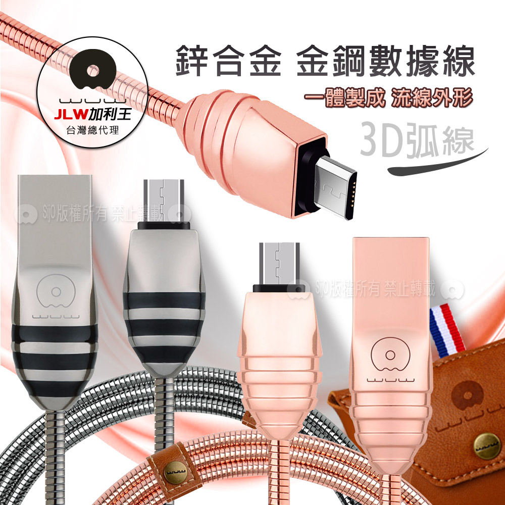 加利王WUW Micro USB 鋅合金金鋼傳輸充電線(X10) 1M-玫瑰金