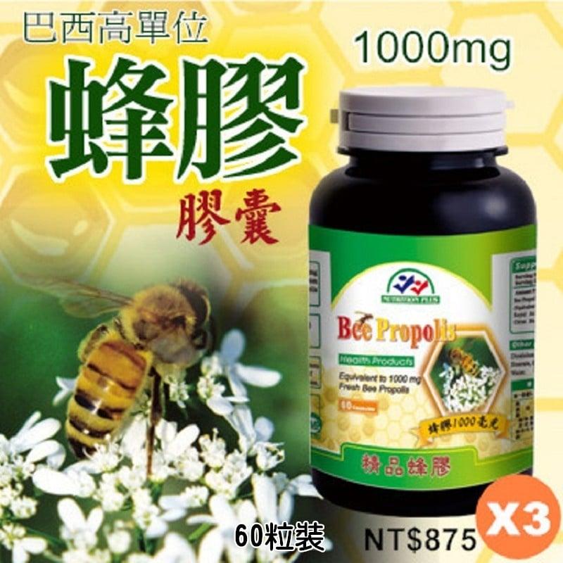 【營養補力】巴西蜂膠膠囊 60粒裝X3 三瓶特價組 Bee Propolis 美國進口