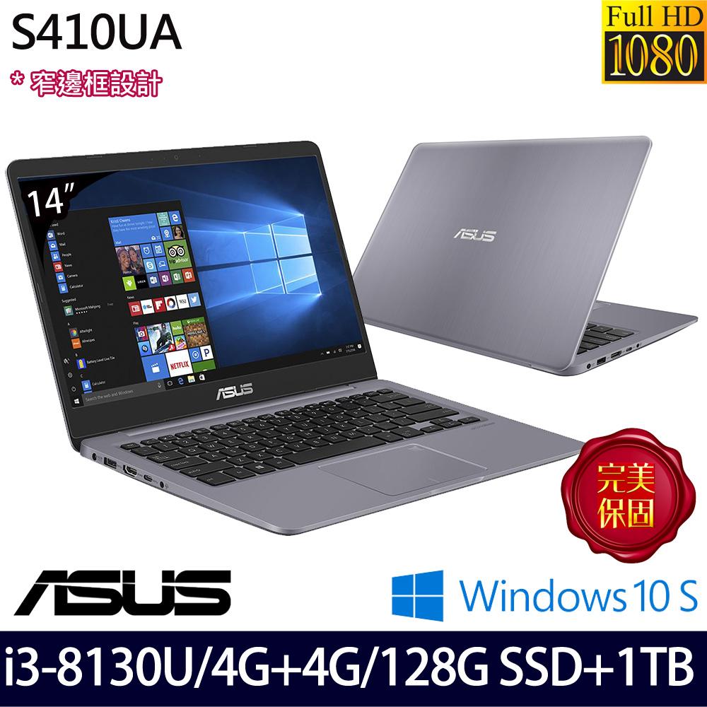 ■全面升級■《ASUS 華碩》S410UA-0191B8130U(14吋FHD/i3-8130U/4G+4G/128G SSD+1TB/兩年全球保)