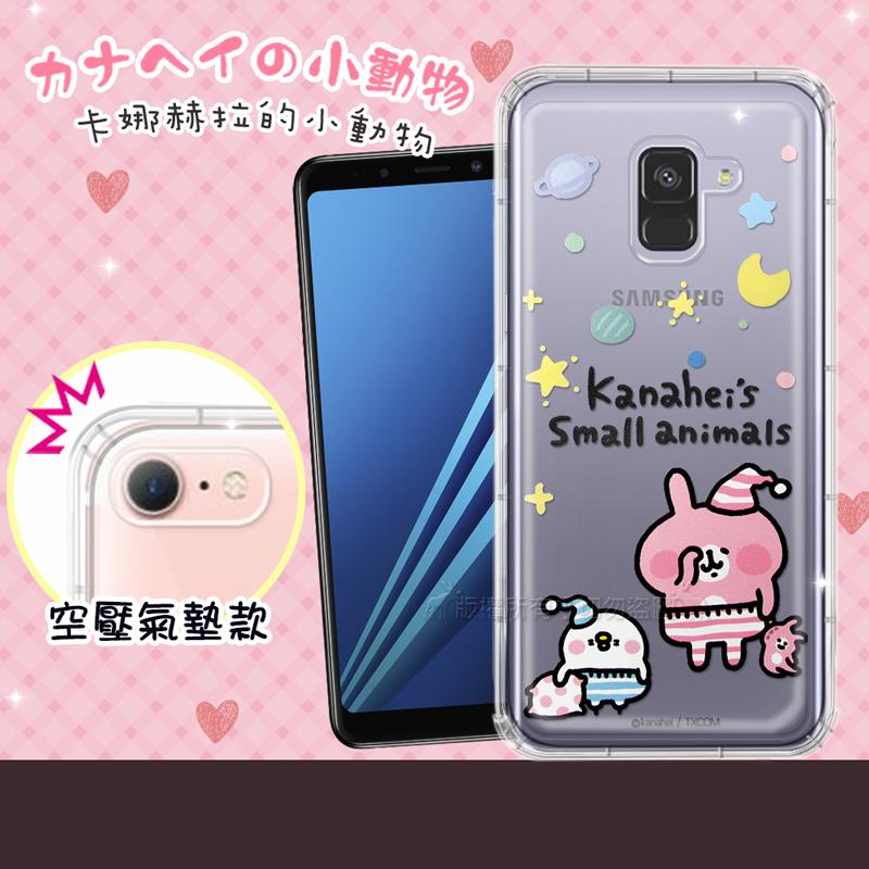 官方授權 卡娜赫拉 Samsung Galaxy A8 (2018) 透明彩繪空壓手機殼(晚安)