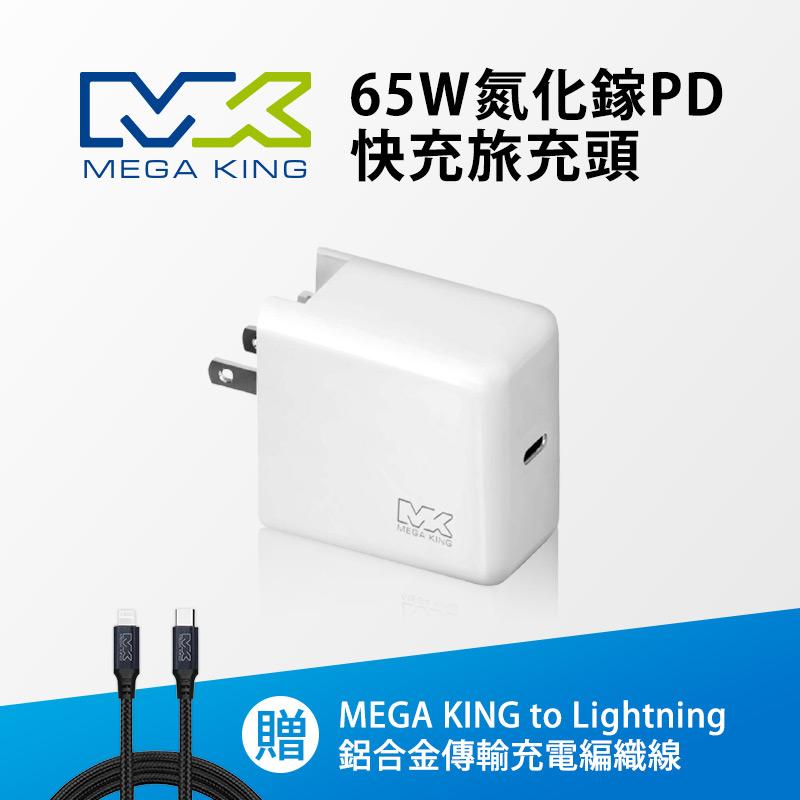 MEGA KING 65W氮化鎵PD快充旅充頭【超值組合 贈傳輸充電編織線】