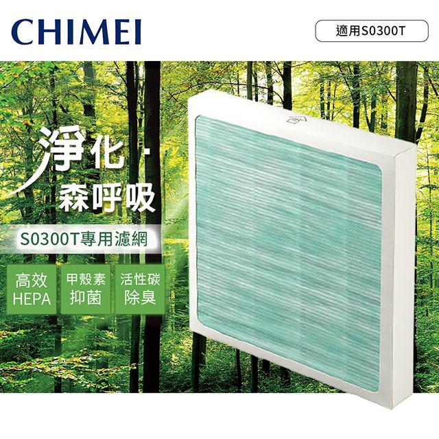 【CHIMEI奇美】三合一HEPA濾網(S0300T專用)F03HP