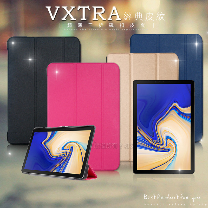 VXTRA Samsung Galaxy Tab S4 10.5吋 (SM-T835/T830) 經典皮紋三折保護套 平板皮套 (科幻黑)