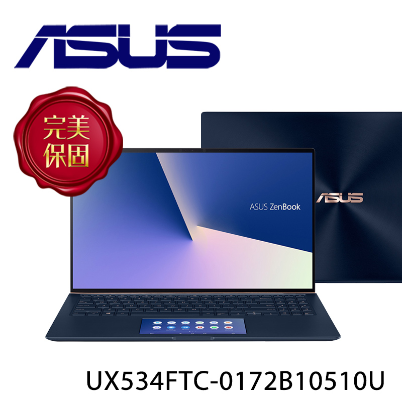 【ASUS華碩】ZenBook 15 UX534FTC-0172B10510U 皇家藍 15.6吋 筆電-送無線滑鼠(贈品款式顏色隨機)