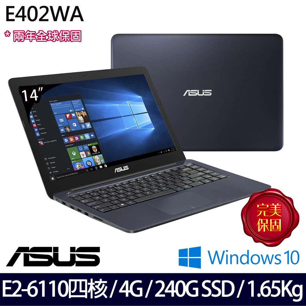 【硬碟升級】《ASUS 華碩》E402WA-0102BE26110(14吋HD/E2-6110四核心/4G/240G SSD/兩年全球保)