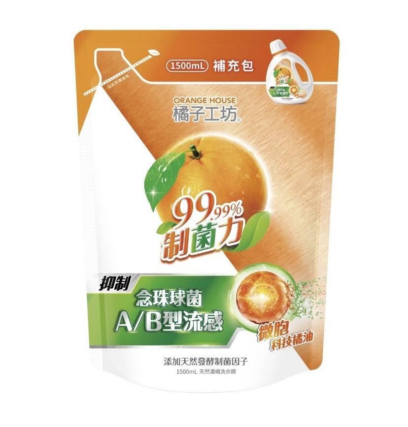 橘子工坊 衣物清潔天然濃縮洗衣精補充包制菌力1500ml*3包