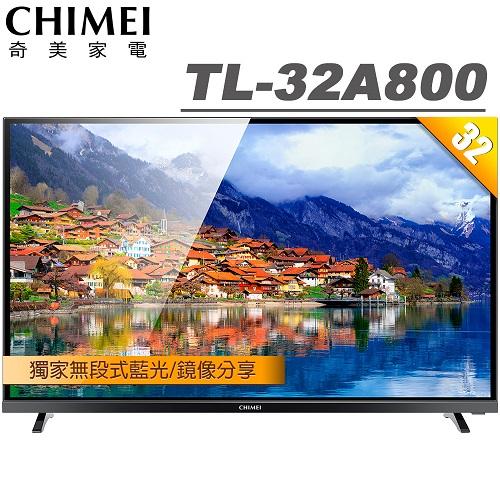 CHIMEI奇美 32吋 低藍光液晶顯示器+視訊盒(TL-32A800)送16G隨身碟