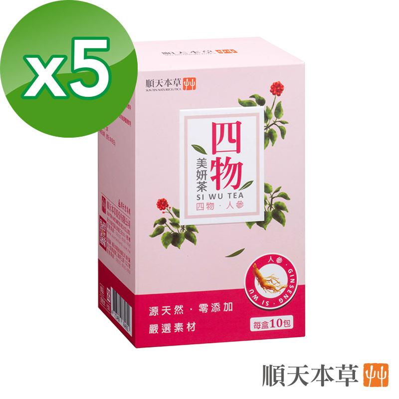 【順天本草】四物美妍茶10入/盒 x5盒