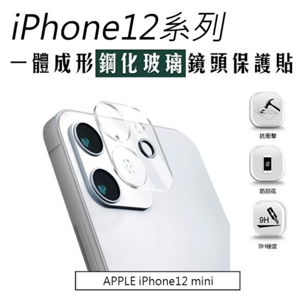 APPLE iPhone 12 Mini 鋼化玻璃鏡頭保護貼 一體成形3D立體全覆蓋鏡頭保護膜