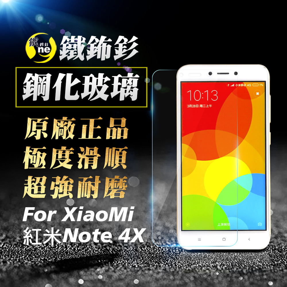 O-ONE旗艦店 鐵鈽釤鋼化膜 XIAOMI 紅米NOTE4X 日本旭硝子超高清手機玻璃保護貼