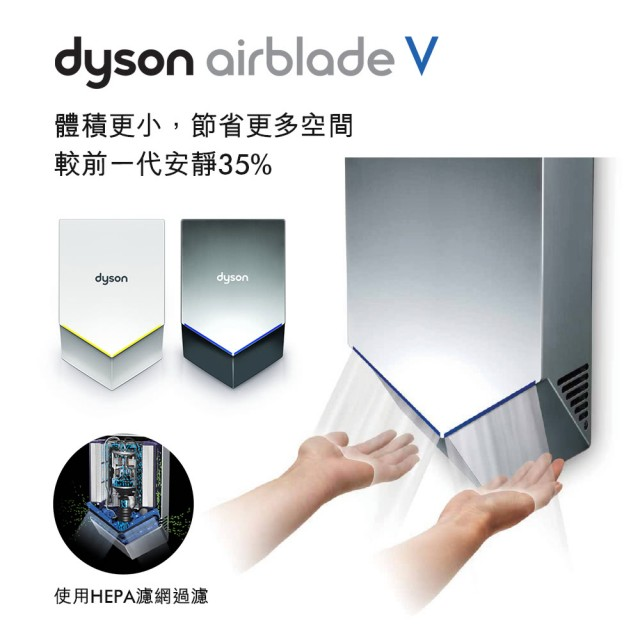 dyson Airblade V型 HU02 乾手機/烘手機 110V(白色或銀色,兩色選)
