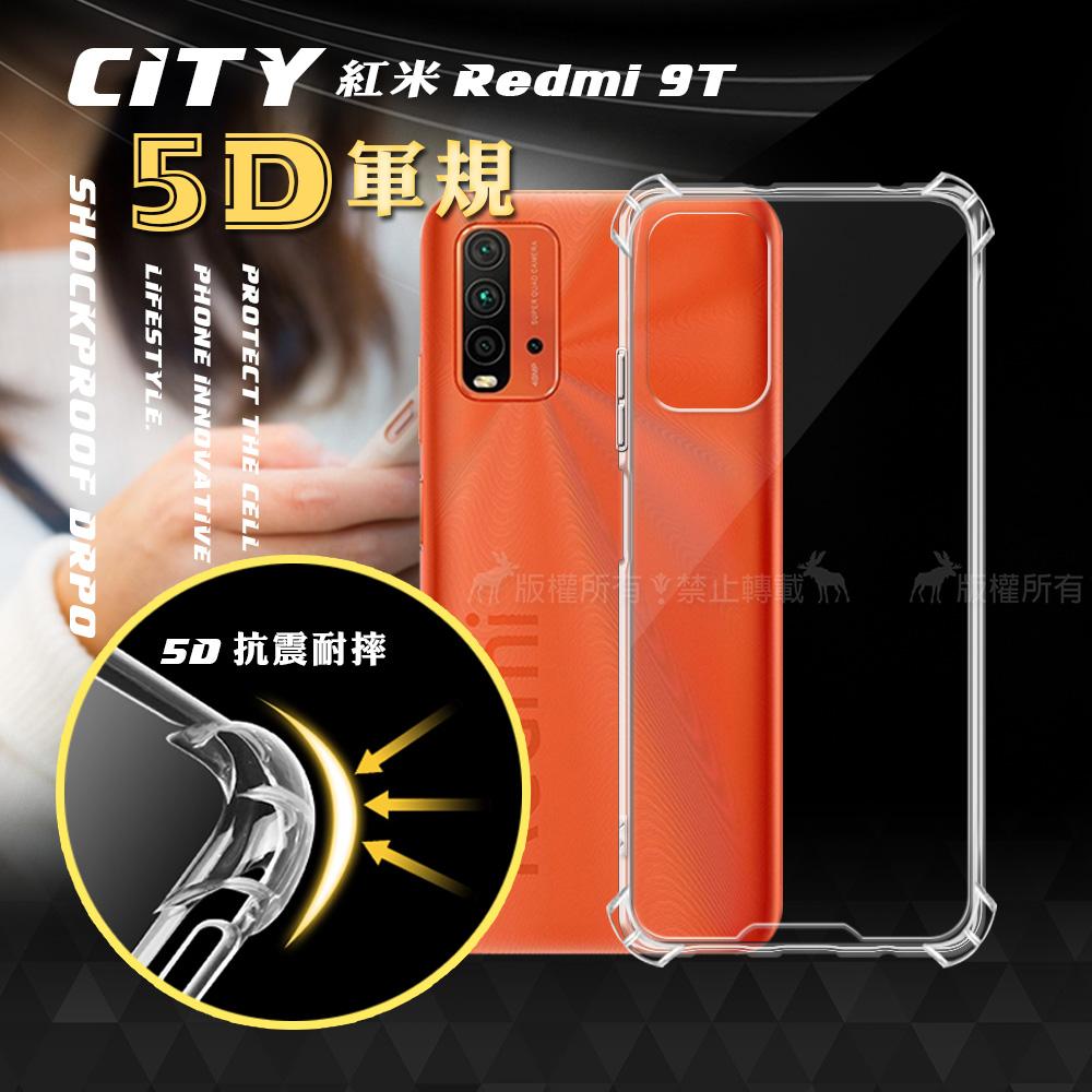 CITY戰車系列 紅米Redmi 9T 5D軍規防摔氣墊殼 空壓殼 保護殼