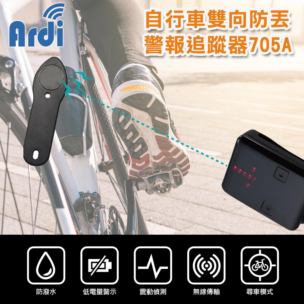 【Ardi雅帝】自行車無線警報追蹤器705A (方向搜尋 2.4GHz 無線射頻)