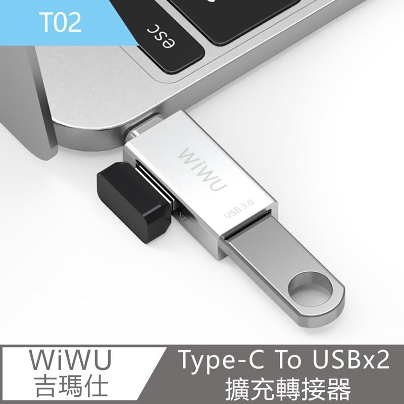 WiWU吉瑪仕 T系列 Type-C To USBx2 HUB擴充轉接器T02