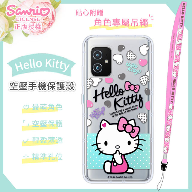 【Hello Kitty】ASUS ZenFone 8 ZS590KS 氣墊空壓手機殼(贈送手機吊繩)