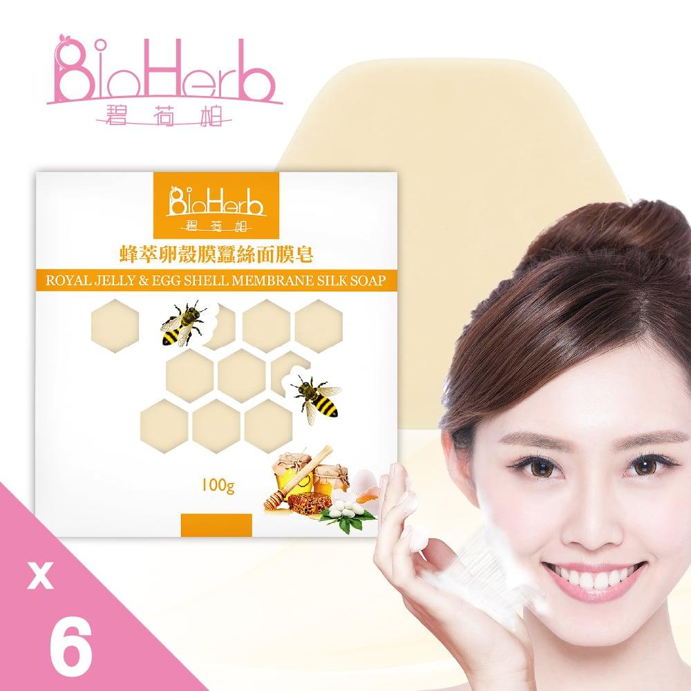 【碧荷柏】蜂王精萃卵殼蠶絲蛋白皂(100g/顆) x6入