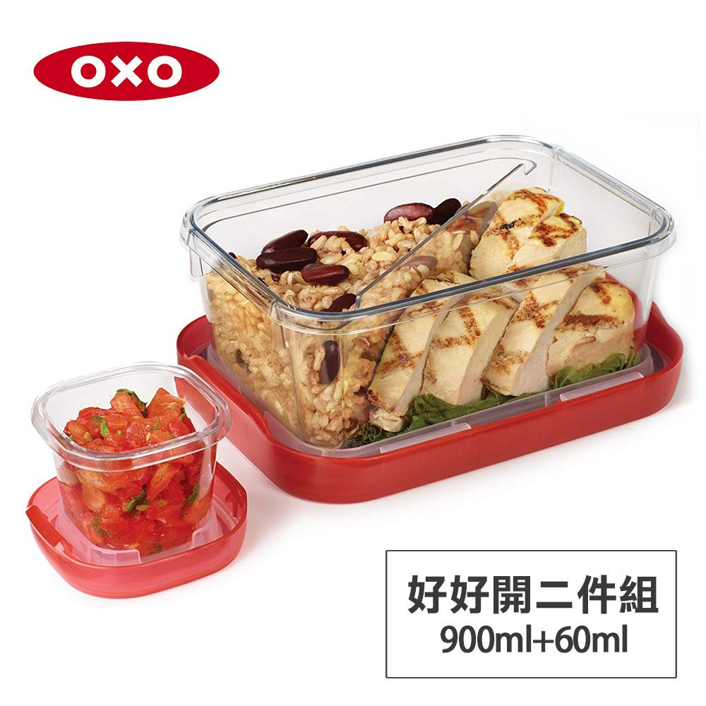 美國OXO 好好開密封分隔餐盒兩件組-0.9L 01022LHR