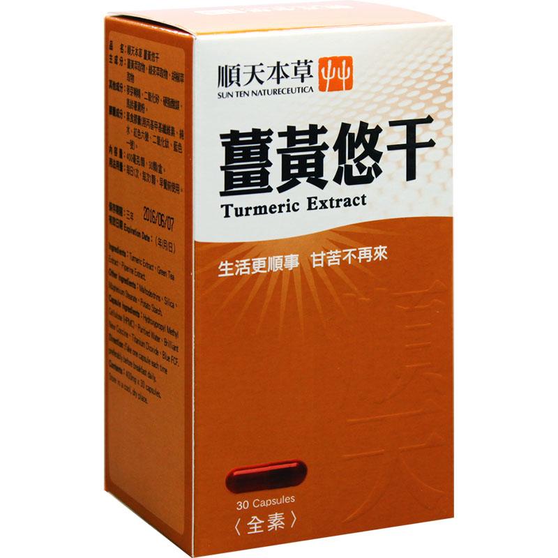 1111 活動專案 順天本草【薑黃悠干膠囊】30顆 / 盒x2盒