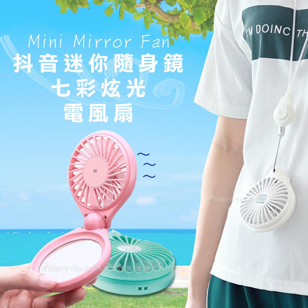 XUNDD 抖音迷你隨身鏡 七彩炫光電風扇 手持充電型電扇(附吊繩)-薄荷綠