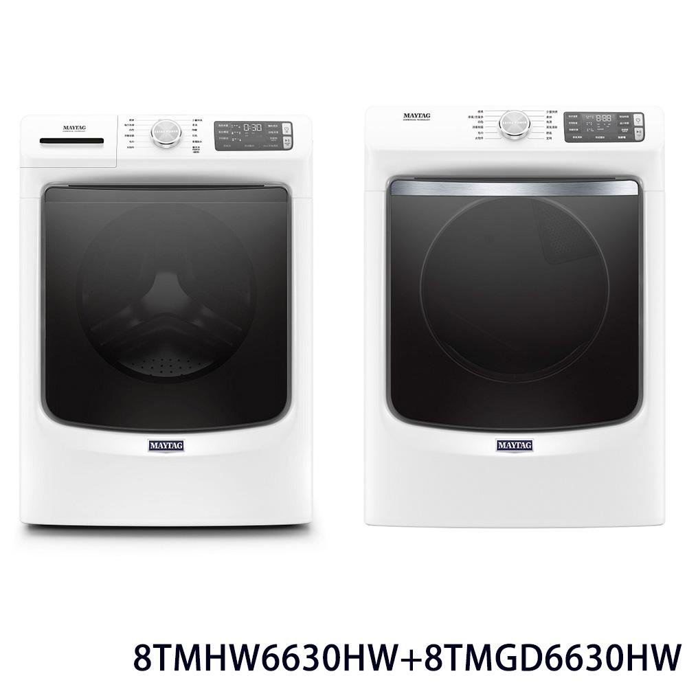 送商品卡【美泰克】17KG變頻滾筒洗衣機 8TMHW6630HW + 16KG瓦斯型乾衣機 8TMGD6630HW