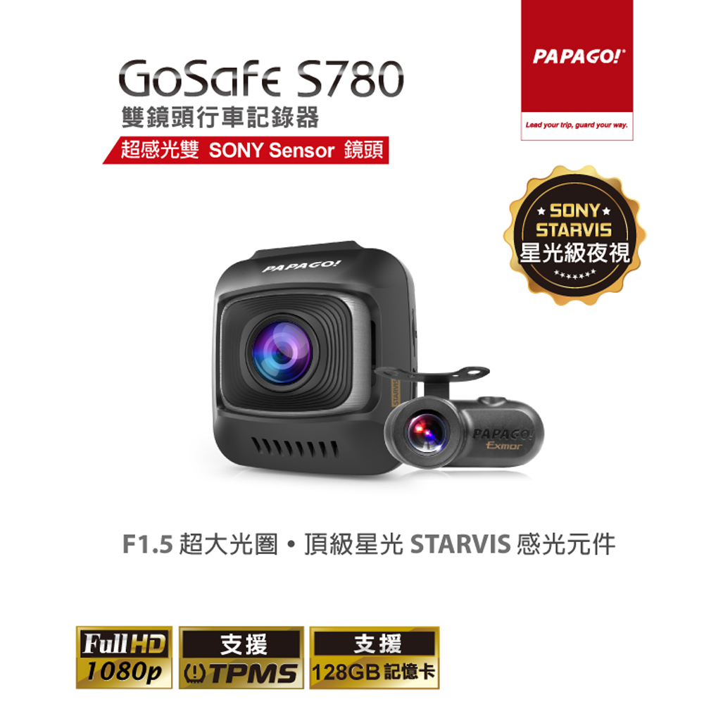 PAPAGO GoSafe S780 星光級雙鏡頭行車記錄器內建感光元件贈16G+擦拭布+保護袋
