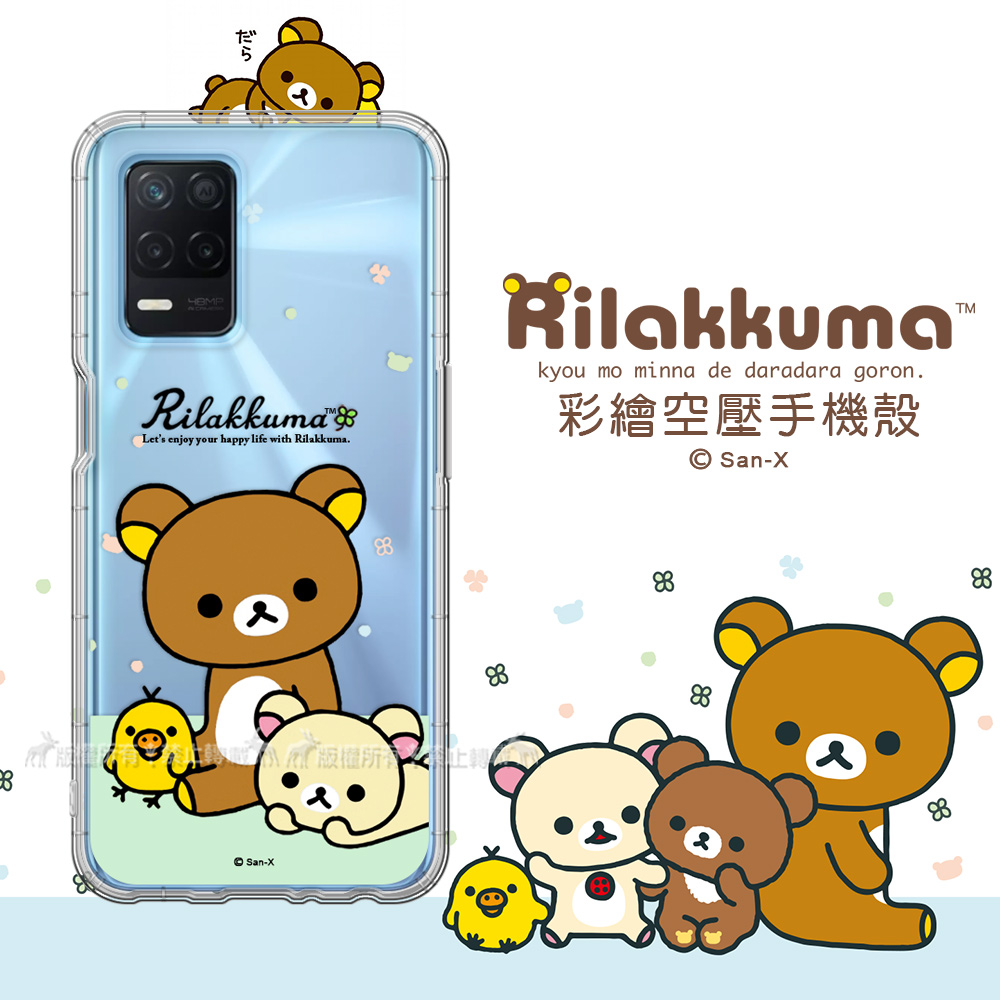 SAN-X授權 拉拉熊 realme 8 5G 彩繪空壓手機殼(淺綠休閒)