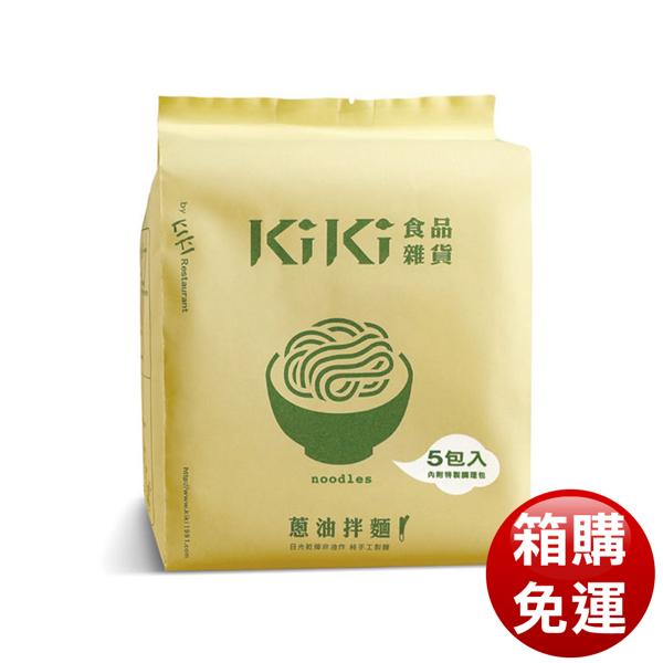 【KiKi食品雜貨】舒淇最愛-KiKi蔥油拌麵x10袋/箱 買再送一箱舒跑天然水