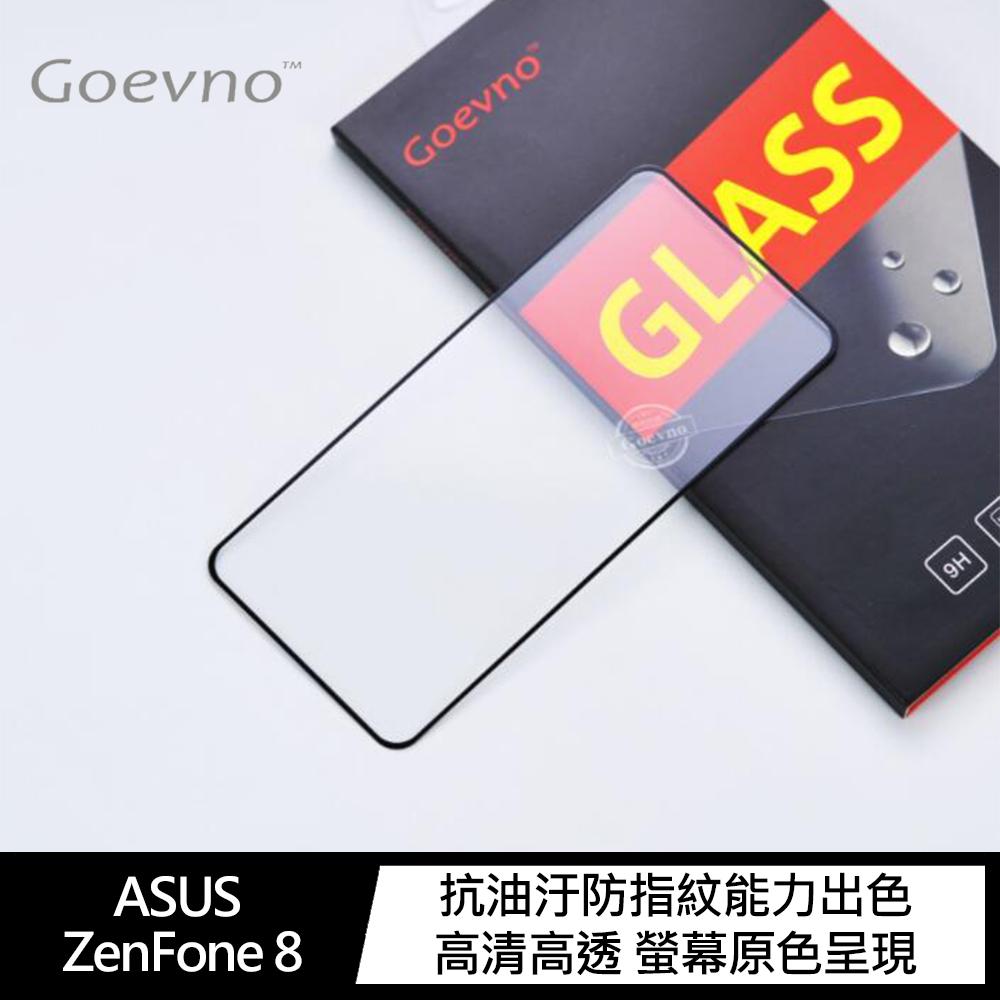 Goevno ASUS ZenFone 8 ZS590KS 滿版玻璃貼