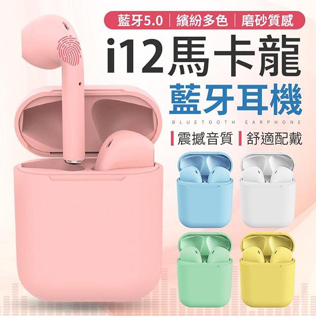 【粉嫩色系!磨砂質感】i12 馬卡龍觸控式雙耳藍牙耳機/磁吸充電/附充電盒(藍色)