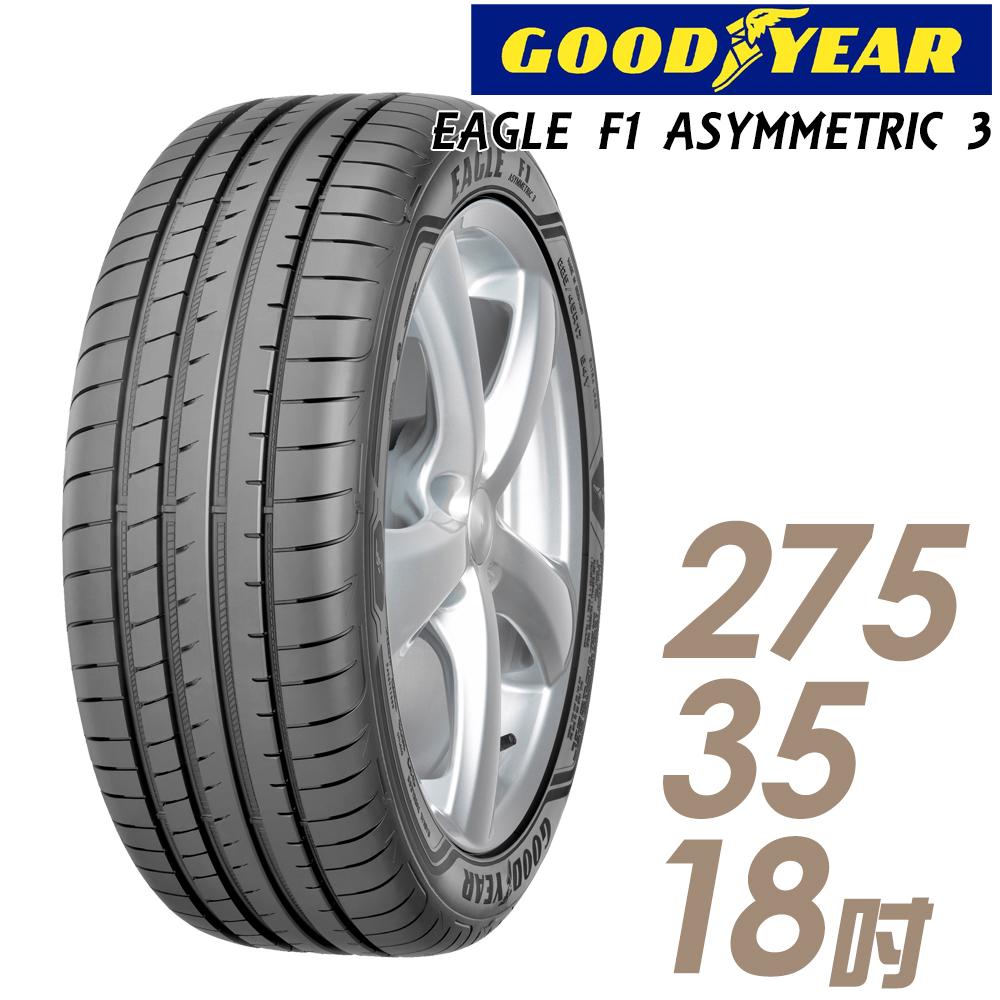 【GOODYEAR 固特異】EAGLE F1 ASYMMETRIC 3 高性能頂級輪胎_275/35/18(F1A3)