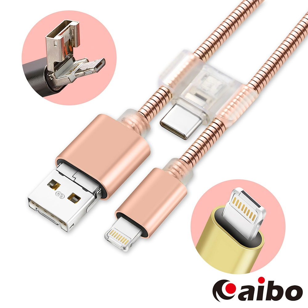 8in1 多功能OTG接頭 快速充電傳輸線(Micro/8Pin/Type-C)-玫瑰金
