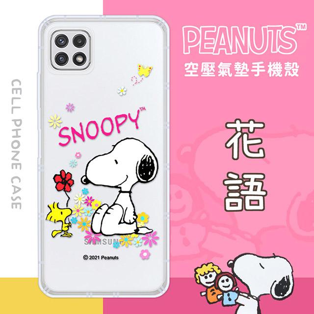 【SNOOPY/史努比】三星 Samsung Galaxy A22 5G 防摔氣墊空壓保護手機殼(花語)