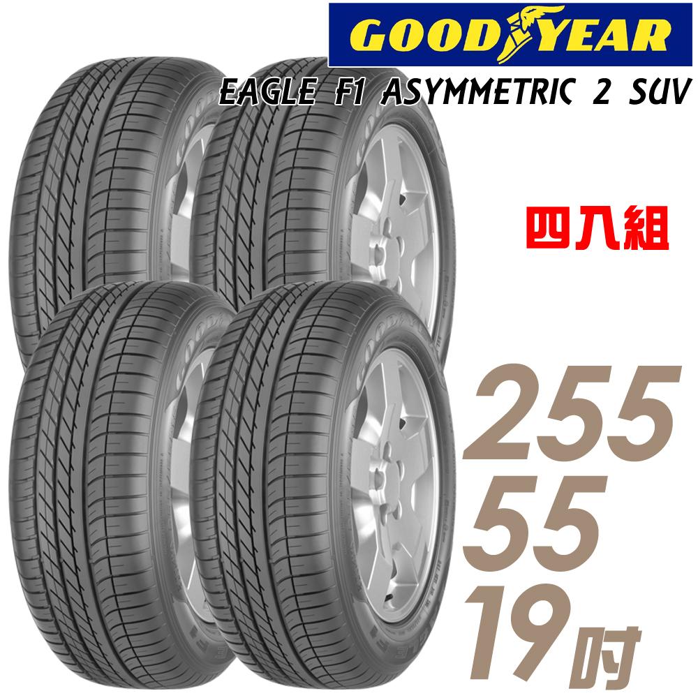 【GOODYEAR 固特異】EAGLE F1 ASYMMETRIC 2 SUV 舒適操控輪胎_四入組_255/55/19(A2S)