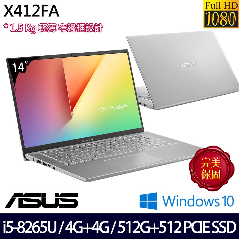 【全面升級】《ASUS 華碩》X412FA-0138S8265U(14吋FHD/i5-8265U/4G+4G/512G+512G PCIeSSD/Win10)